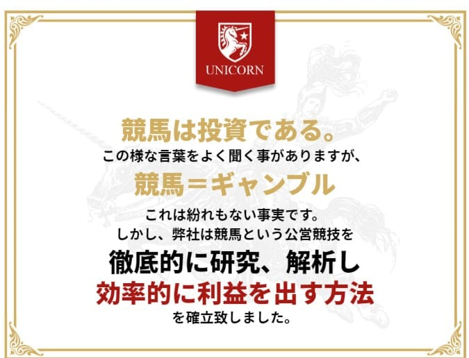 ユニコーン(UNICORN) 競馬=ギャンブル