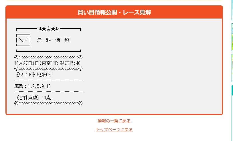 うまライブ 無料情報 2019年天皇賞(秋)