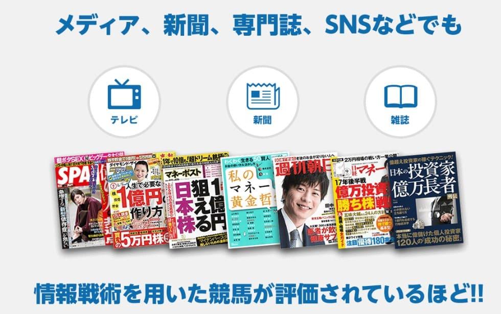 テレビ・新聞・雑誌で情報戦術が評価されている
