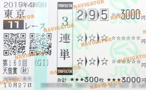 ナビゲーター 2019年天皇賞秋 予想