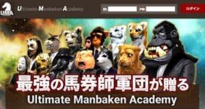 UMA(Ultimate Manbaken Academy)は競馬予想サイトの総本山?口コミでの評判を検証