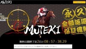 """競馬予想サイト「MUTEKI(ムテキ)」は""""今""""しっかり""""結果""""を届ける優良サイト!"""
