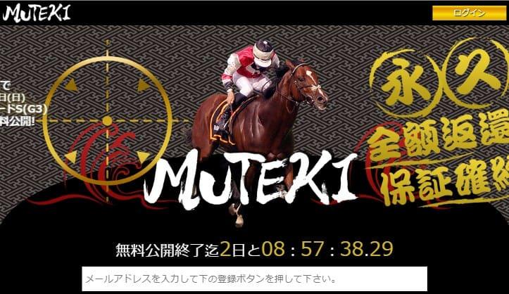 MUTEKI(無敵) 競馬予想サイト