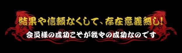 競馬予想サイト「MUTEKI(ムテキ)」について