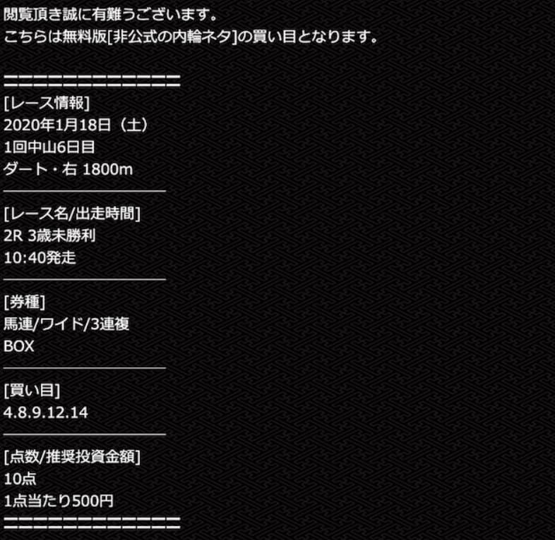 競馬予想サイト MUTEKI 無料情報 買い目