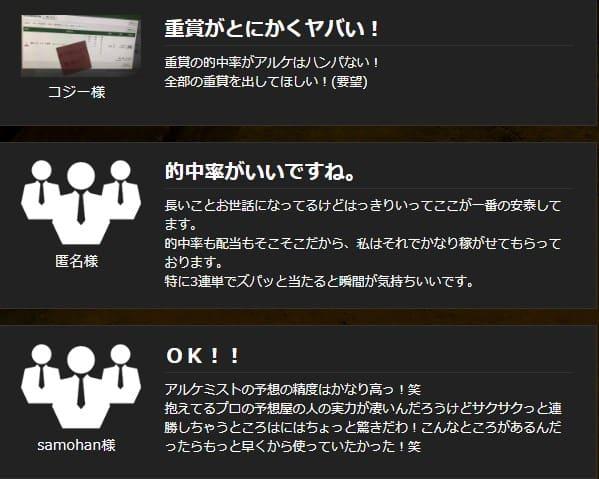 競馬予想サイト アルケミスト 口コミ 評判