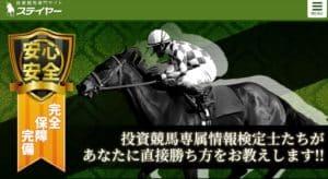 たった2日間で600万円!?競馬予想サイト「ステイヤー」を検証