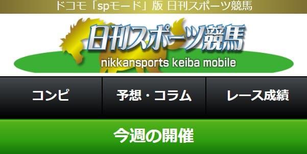 日刊スポーツ競馬(スマートフォン版・携帯版)