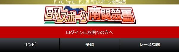 日刊スポーツ南関競馬(スマートフォン版・携帯版)