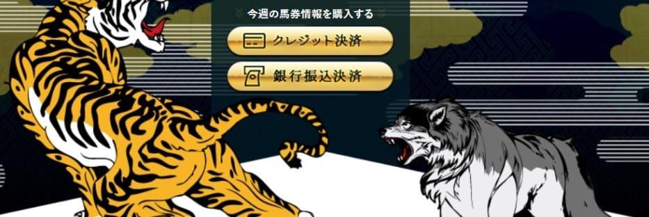 虎と狼 会員ページ