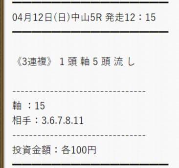 細川達成 予想 2020年4月12日中山5レース