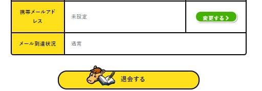 競馬アナリティクスRED 退会