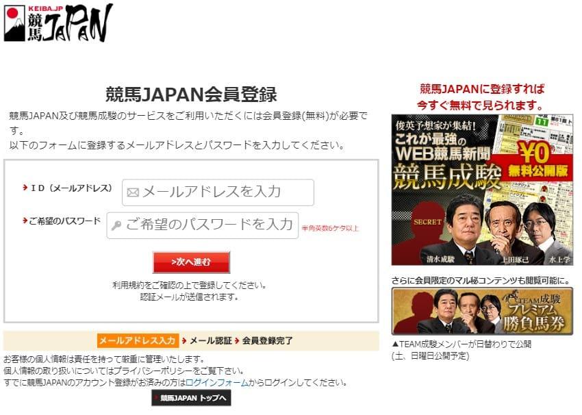 競馬JAPAN 登録方法