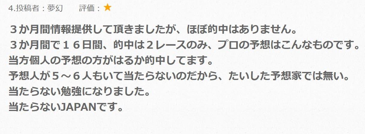 競馬JAPAN 口コミ 評判
