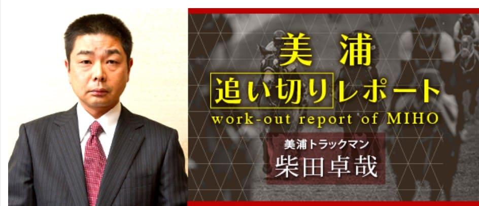 美浦追切レポート