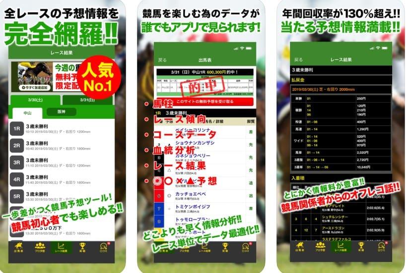 競馬予想アプリ 無料 JRA競馬予想アプリ