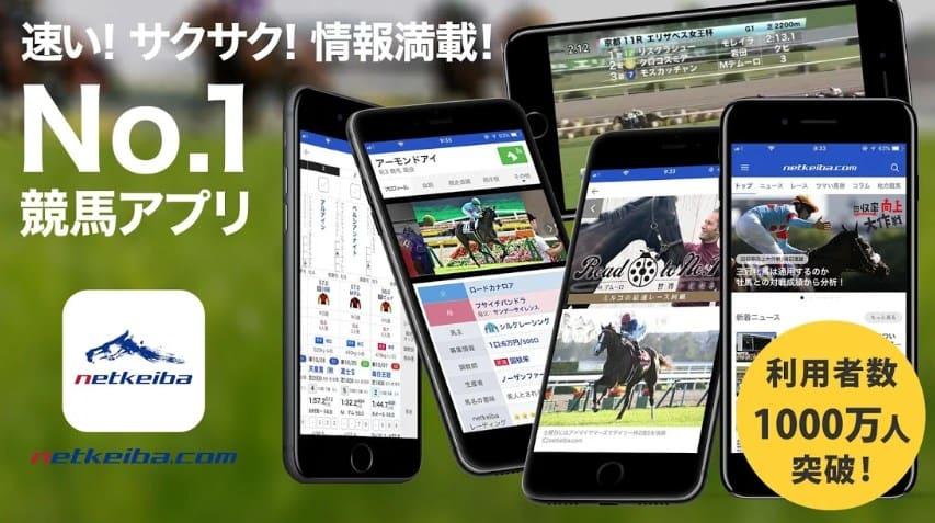 競馬予想アプリ 無料 netkeiba.com競馬情報