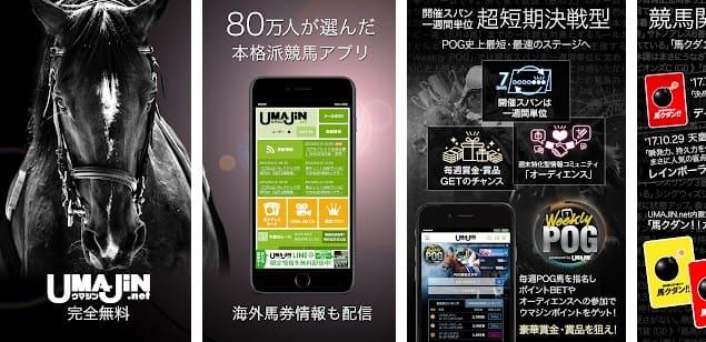 競馬予想アプリ 無料 UMAJIN.net