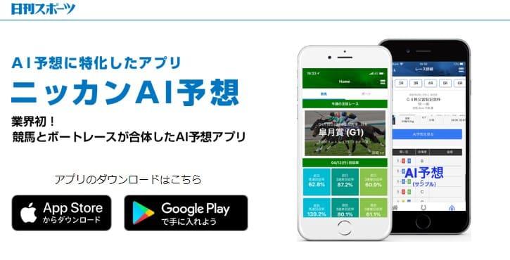 競馬予想アプリ 無料 ニッカンAI予想