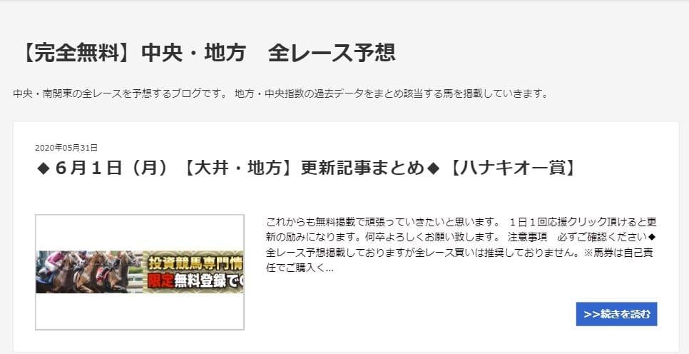 競馬予想 ブログ 無料 【完全無料】中央・地方 全レース予想