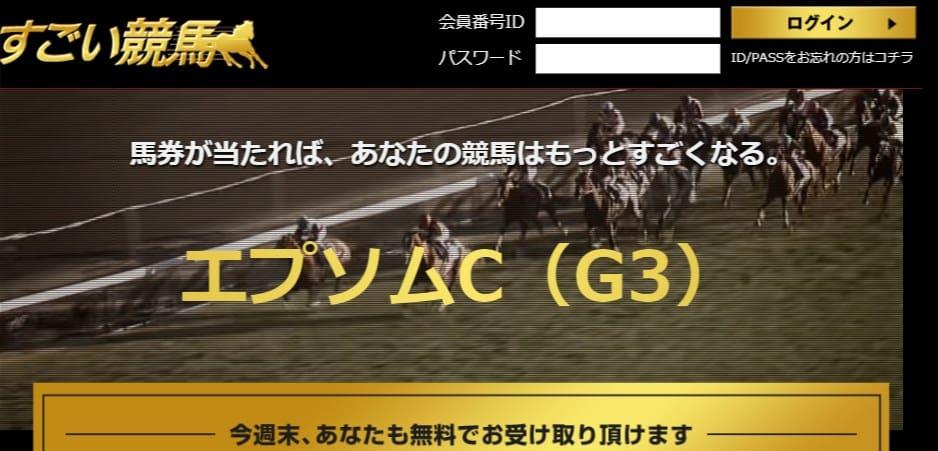競馬予想サイト 信用 すごい競馬