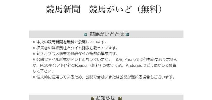 競馬新聞競馬がいど(無料)