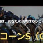 競馬予想サイト 信用