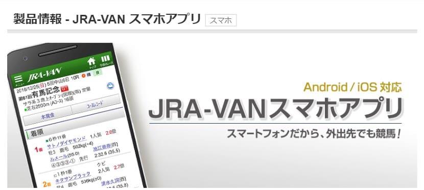 競馬予想 無料 買い目 JRA-VAN スマホアプリ