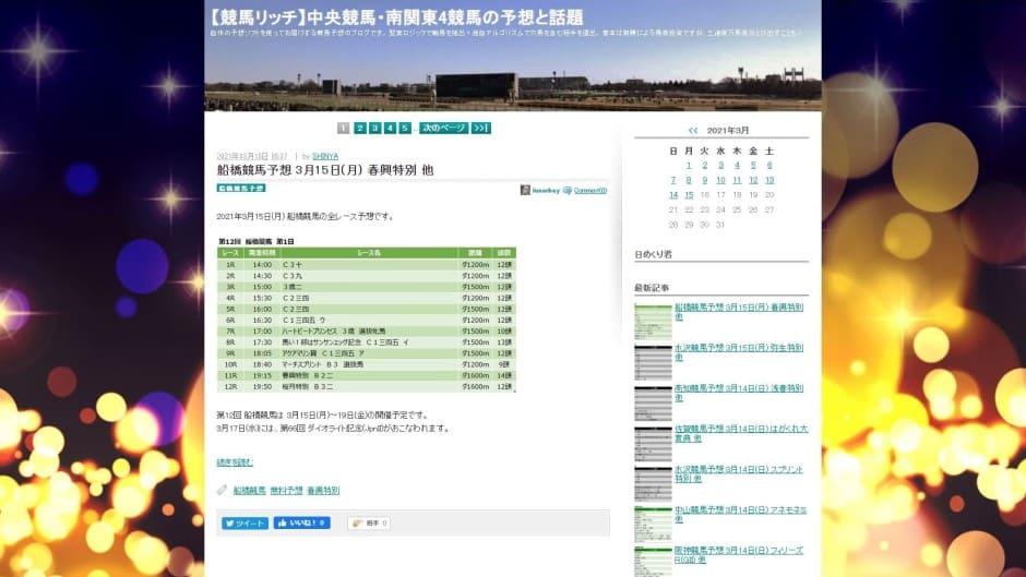 競馬リッチ】中央競馬・南関東4競馬の予想と話題
