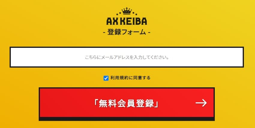 競馬予想サイト AXKEIBA(AX競馬) 登録