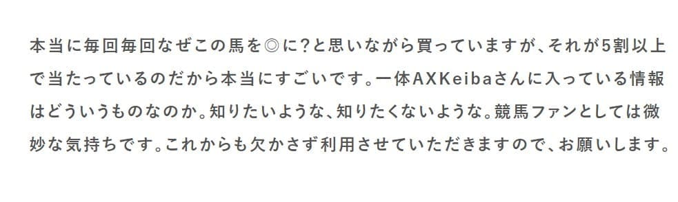 AXKEIBA(AX競馬) 口コミでの評判