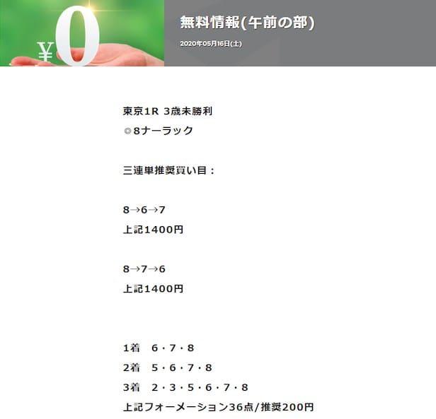 競馬予想サイト AXKEIBA(AX競馬) 予想 2020年5月16日東京01R