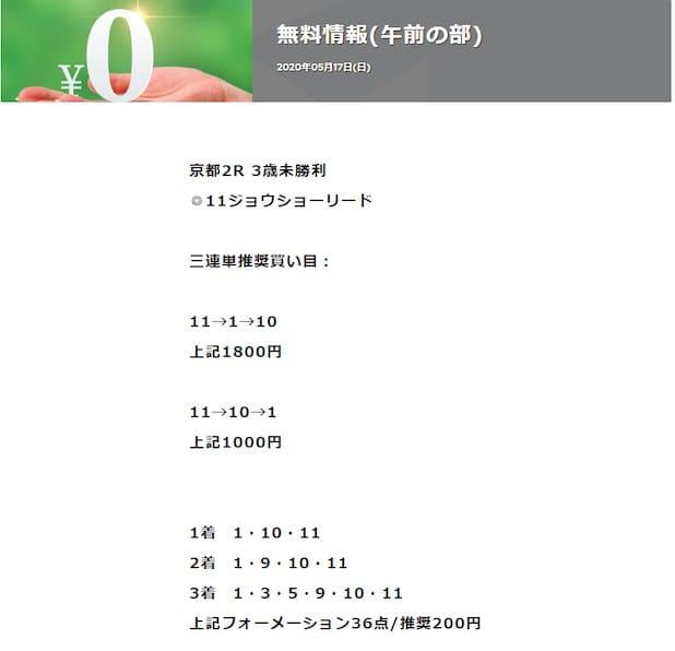 競馬予想サイト AXKEIBA(AX競馬) 予想 2020年5月17日京都02R