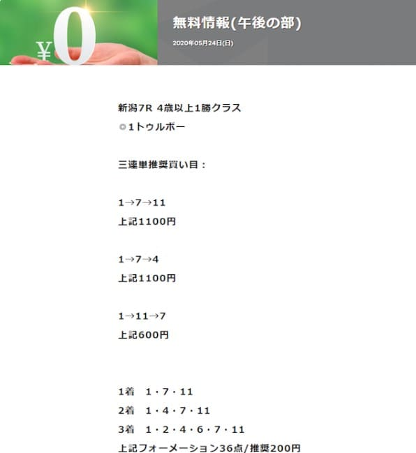競馬予想サイト AXKEIBA(AX競馬) 予想 2020年5月24日新潟07R