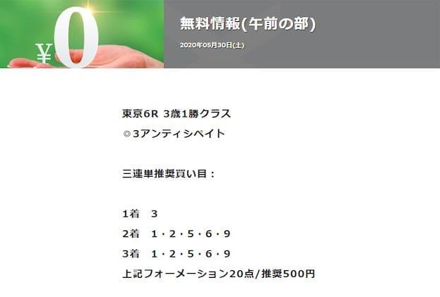 競馬予想サイト AXKEIBA(AX競馬) 2020年5月30日東京06R