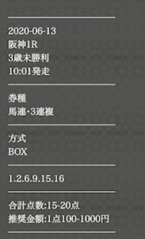 競馬予想サイト p4 予想 2020年2020年6月13日阪神01R