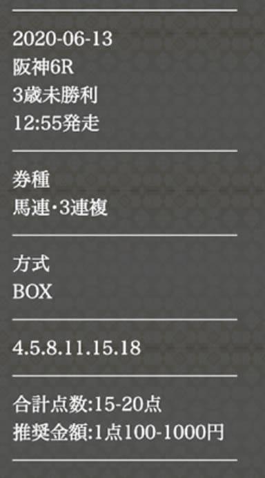 競馬予想サイト p4 予想 2020年6月13日阪神06R