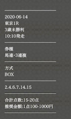 競馬予想サイト p4 予想 2020年6月14日東京01R