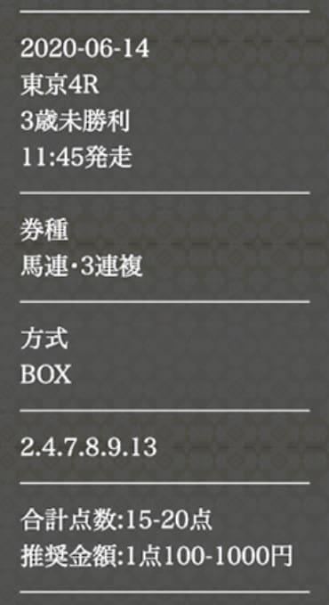 競馬予想サイト p4 予想 2020年6月14日東京04R