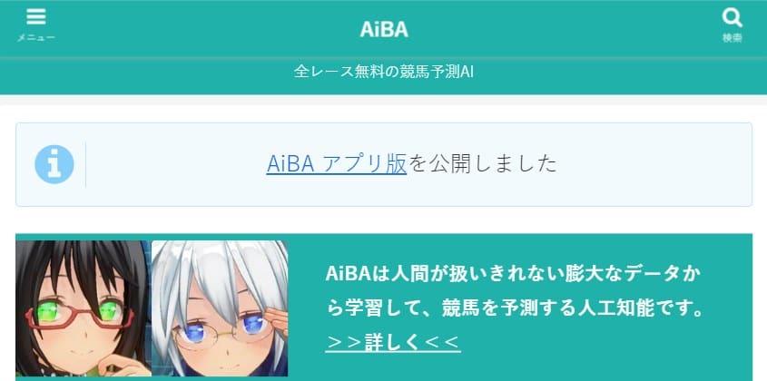 aiの地方競馬予想 無料 AiBA