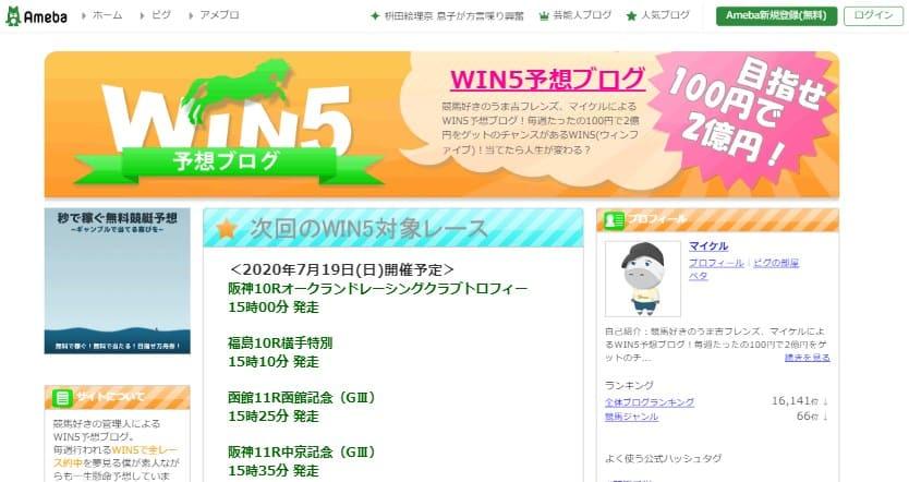 WIN5予想ブログ