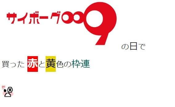 WIN5予想1億円より50万円 サイン理論