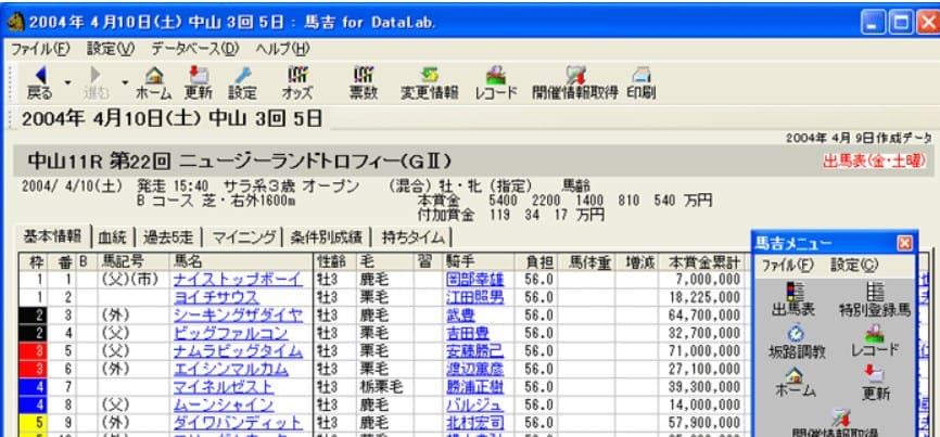 競馬予想 無料 ソフト 馬吉 for Data Lab.