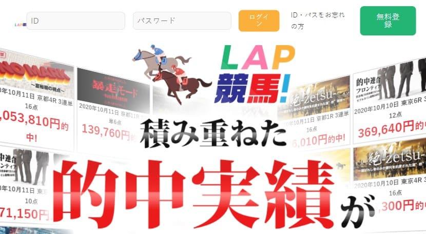 LAP競馬(ラップ競馬)