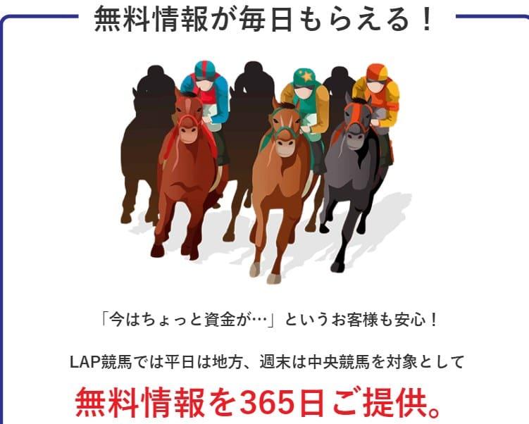 LAP競馬(ラップ競馬) 無料予想検証