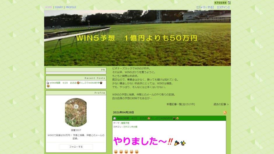 WIN5予想1億円より50万円