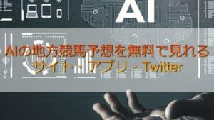AIの地方競馬予想を無料で見れるサイト・アプリ・ツイッター8選