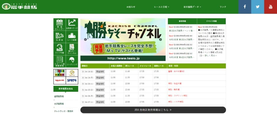 岩手競馬公式サイト