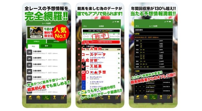 競馬予想 無料 買い目 JRA競馬予想アプリ