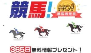 競馬予想サイトの無料買い目をチェック!無料予想を提供しているサイト・アプリ15選